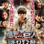 Shingeki no kyojin: Attack on Titan – End of the World (Trailer)