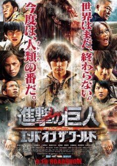 Shingeki no kyojin: Attack on Titan – End of the World (Trailer)