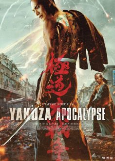 [NSFW] Yakuza Apocalypse (Red Band Trailer)